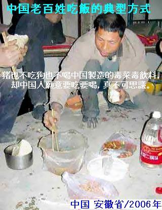 中国老百姓吃飯的典型方式 猪也不吃