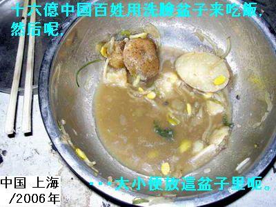 十六億中国百姓用洗臉盆子来吃飯