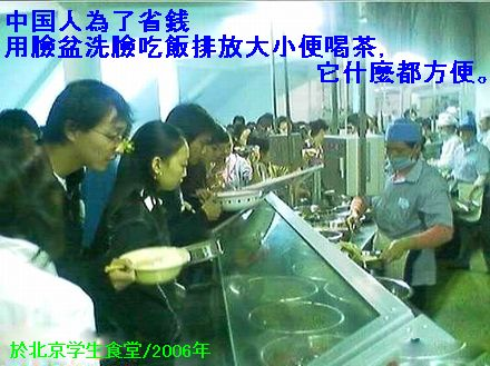 中国人為了省銭用臉盆洗臉吃飯排放大小便喝茶