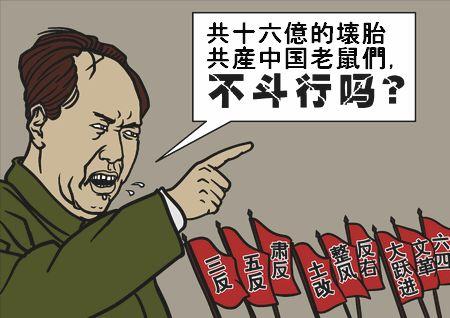 共十六億的壊胎共産中国老鼠們