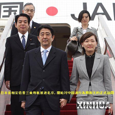 日本首相安倍晋三乗専机抵達北京,開始対中国進行為期両天的正式訪問