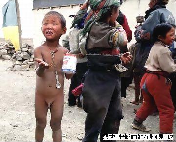 盛世中國的百姓在討銭討飯