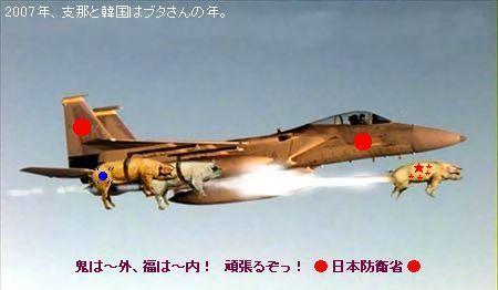 ケイさん 鬼は~外、福は~内!頑張るぞっ!日本防衛省