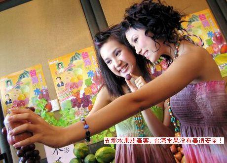 支那水果放毒薬,台湾水果没有毒很安全
