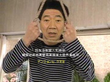 ケイさん 因為没有国人支持他 韓国総統就要