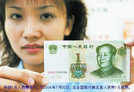 Head 于2004年7月30日,在全国発行第五套人民幣1元紙幣