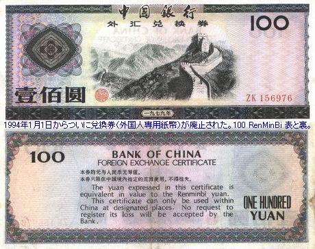 1994年1月1日から兌換券(外国人専用紙幣)が廃止 100 FEC