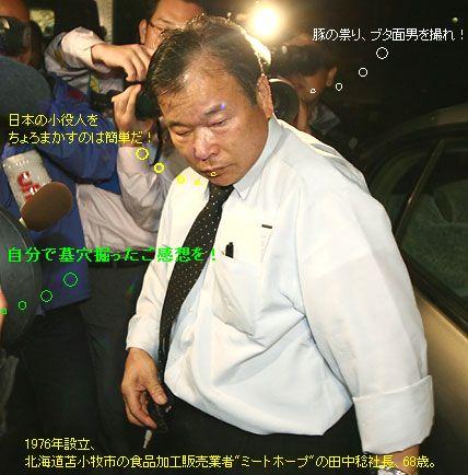 Head自分で墓穴を掘った食品加工販売業者ミートホープの田中稔社長68歳