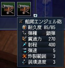 エンジェル2こ