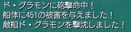 ドグラモン撃沈2