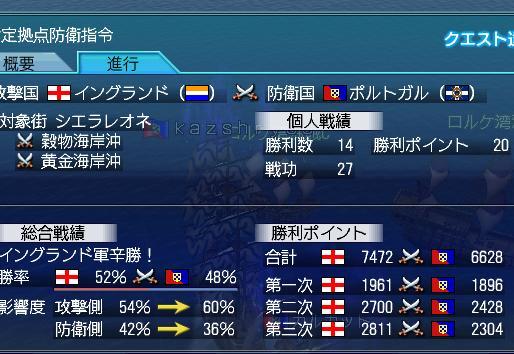 海戦3日目2