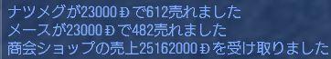 しょっぷ2
