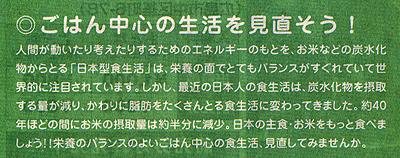 JAの食育新聞広告-変な表現