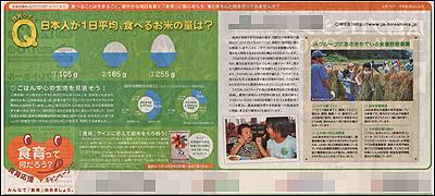 JAの食育新聞広告