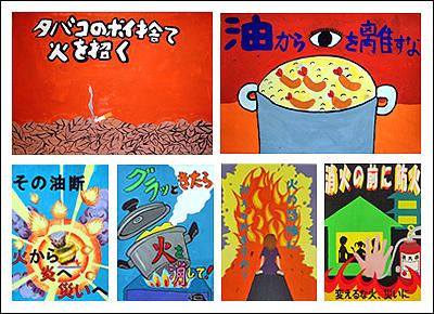 小中学生が描いた防火ポスター