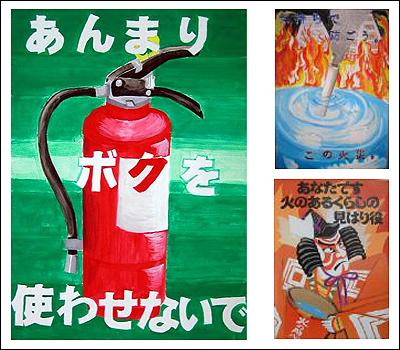 小中学生が描いた防火ポスター(その2)