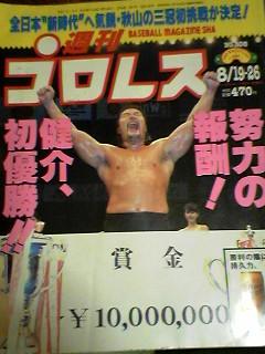 健介さんG1初制覇のとき・・・