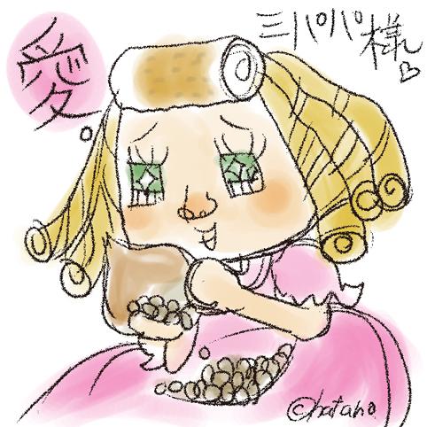 愛、竹輪姫