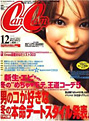 CanCam (キャンキャン) 2006年 12月号 [雑誌]