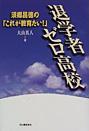 退学者ゼロ高校―須郷昌徳の「これが教育たい!」