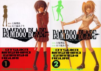 書籍[BAMBOO BLADE1-2]