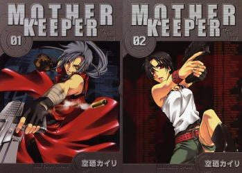 書籍[MOTHER KEEPER1-3]