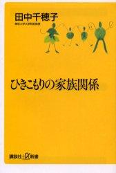 本[田中千穂子-ひきこもりの家族関係]