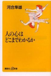 本[河合隼雄-人の心はどこまでわかるか]