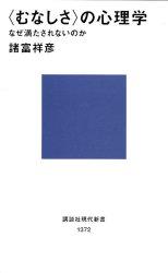 本[諸富祥彦-〈むなしさ〉の心理学 なぜ満たされないのか]