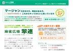 オンライン対戦型麻雀ゲーム「翠連」β版テスト利用者募集