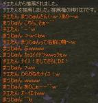 20061212萌え~w