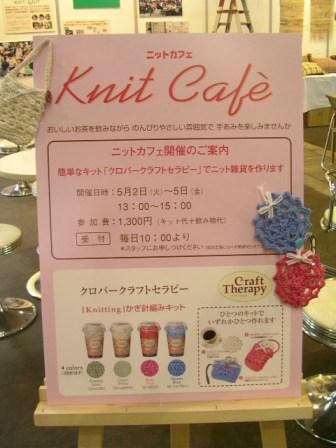 5月2日・ニットカフェ、オープンです。