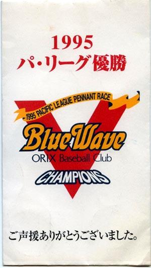 1995L.jpg