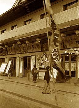 yatioza1953L.jpg