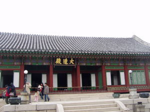 昌徳宮 大造殿