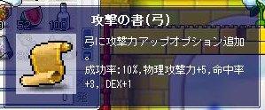 弓書10%2