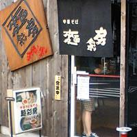 麺彩房の外観の写真