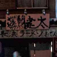 初代健太の長浜ラーメン