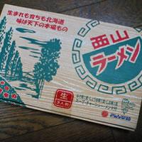 西山製麺の箱の写真