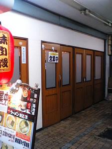 麺屋賢太郎の外観の写真