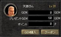 GEM.jpg