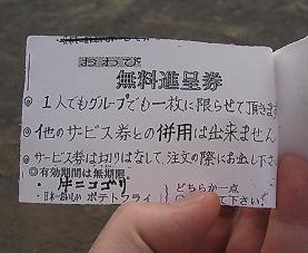 0504huji11.jpg