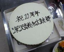 10周年記念ケーキ