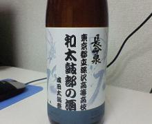 成田太鼓まつり出演記念の酒