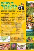 Handbill_front2007.jpg