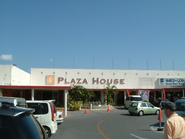 プラザハウス