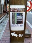 イラスト展  GAO NISHIKAWA ルート66