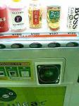 スイカ対応販売機