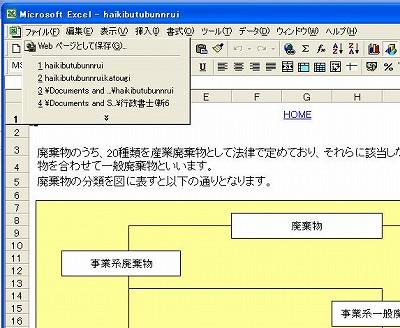エクセルwebページ