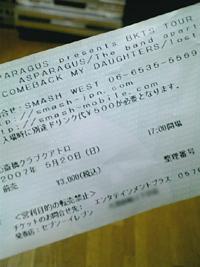 BKTS TOUR 2007